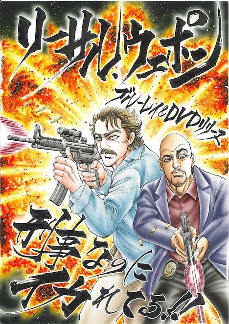 平松伸二が描き下ろした漫書。