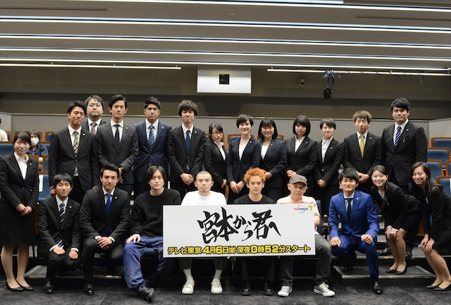 「宮本から君へ」テレビ東京新入社員特別試写会の様子。