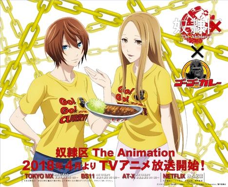 アニメ「奴隷区 The Animation」とゴーゴーカレーのコラボビジュアル。