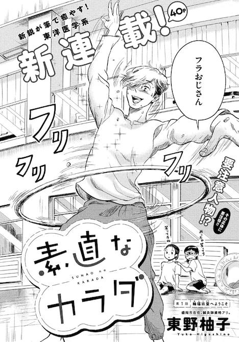 「素直なカラダ」扉ページ。(c)東野柚子/講談社