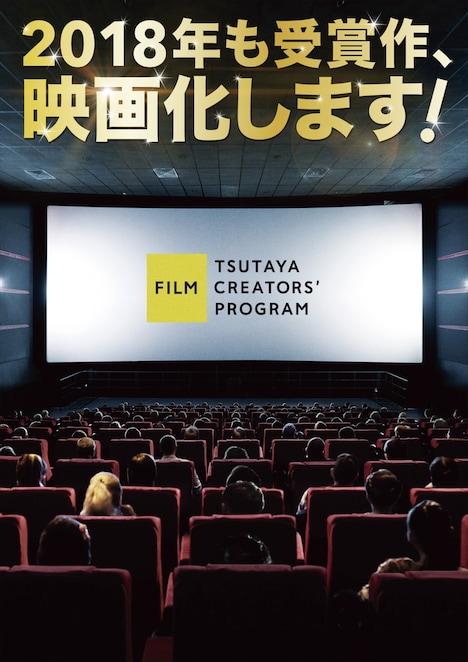 「TSUTAYA CREATORS' PROGRAM FILM 2018」ビジュアル