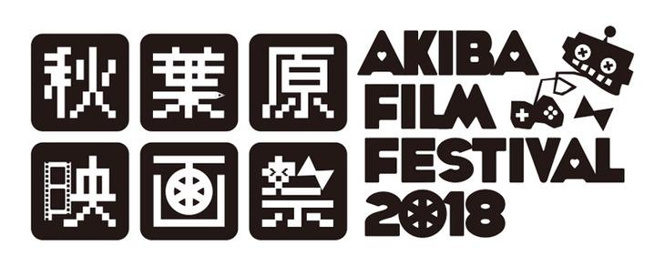 「第3回秋葉原映画祭2018」ロゴ