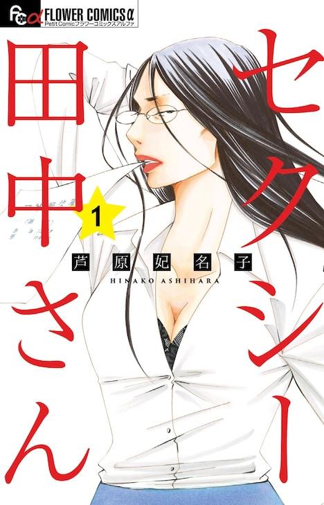 「セクシー田中さん」1巻