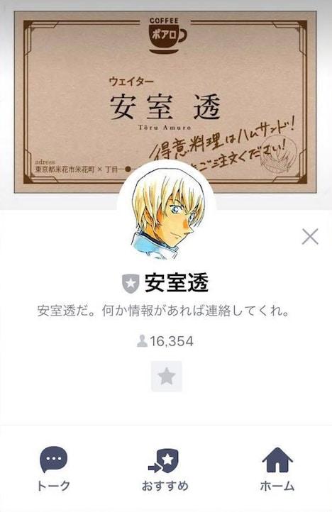 安室透のLINEでのプロフィール画面。