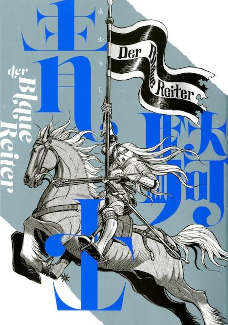 「青騎士」