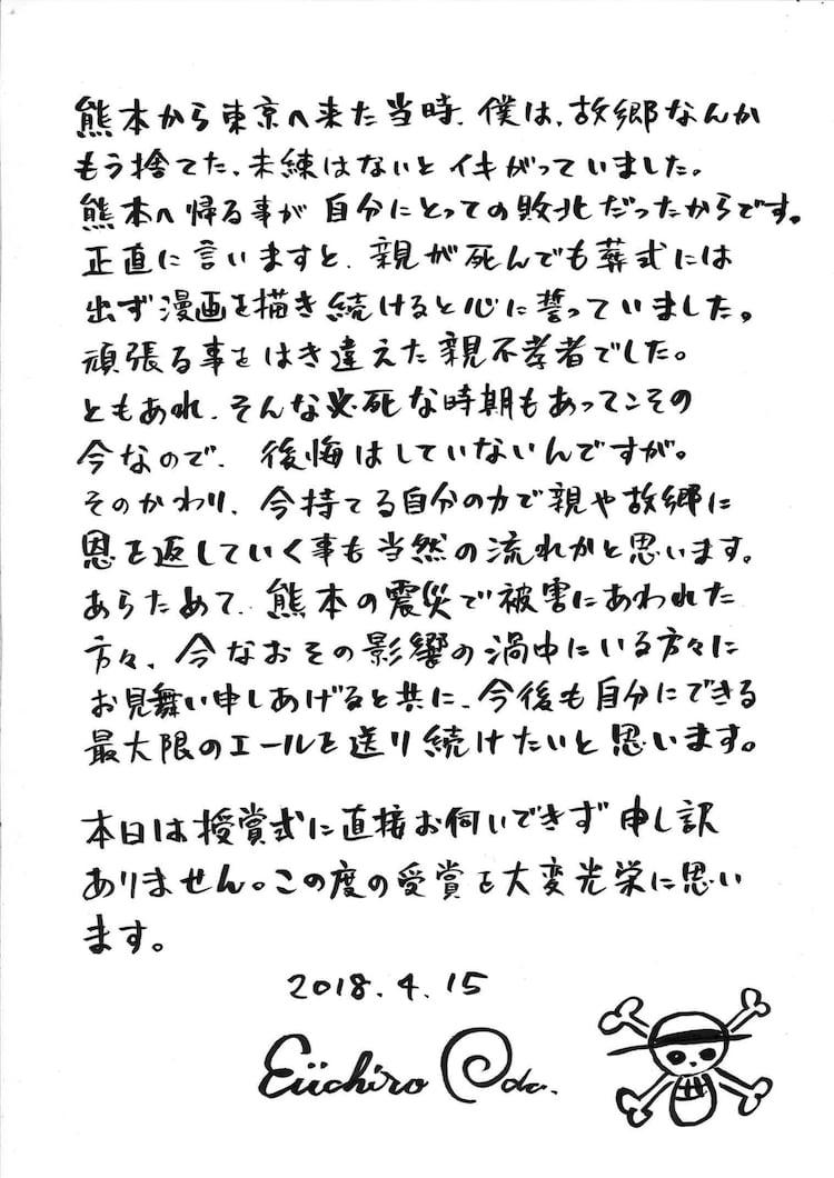尾田栄一郎、熊本県の県民栄誉賞贈呈式に直筆メッセージ - コミック ...
