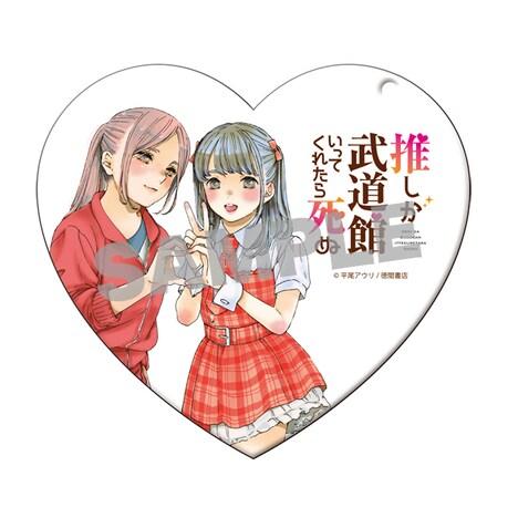 「推しが武道館いってくれたら死ぬ」4巻の文教堂・アニメガ限定版に付属するハート型パスケース。