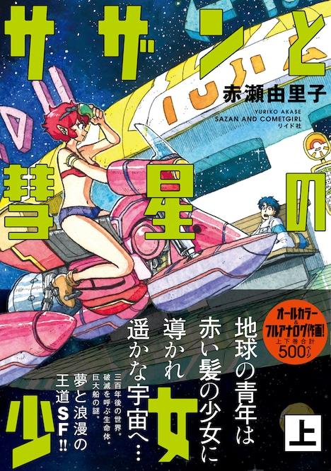 「サザンと彗星の少女」上巻(帯あり)