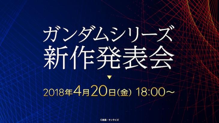「ガンダムシリーズ新作発表会」ビジュアル