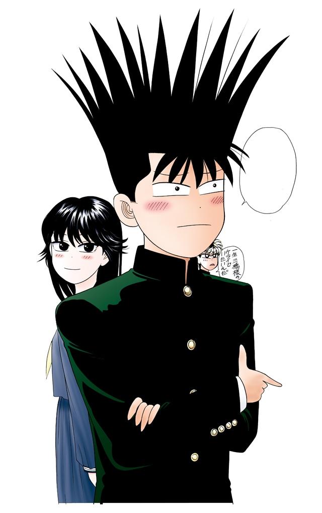 伊藤真司と早川京子。