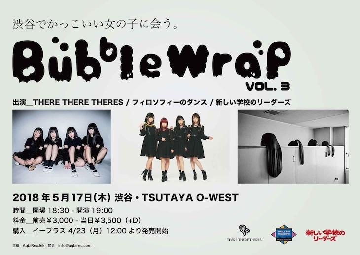 「Bubble Wrap Vol.3」フライヤー