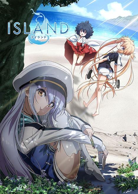 テレビアニメ「ISLAND」キービジュアル