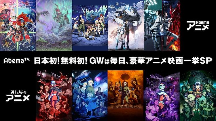 「GW 毎日豪華アニメ映画一挙 SP」ビジュアル