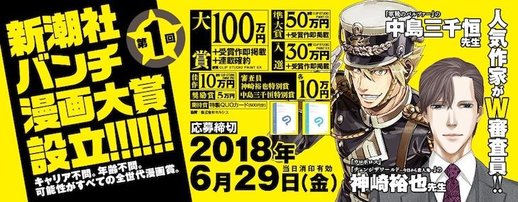 「新潮社バンチ漫画大賞」告知ビジュアル