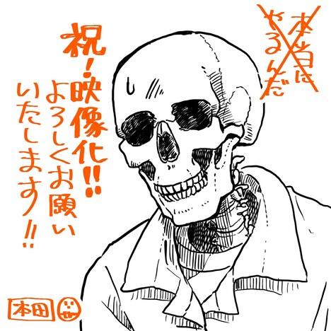 本田によるイラスト。