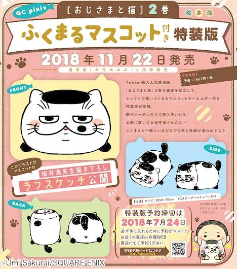 「おじさまと猫」2巻のふくまるマスコット付き初回限定特装版の告知ビジュアル。