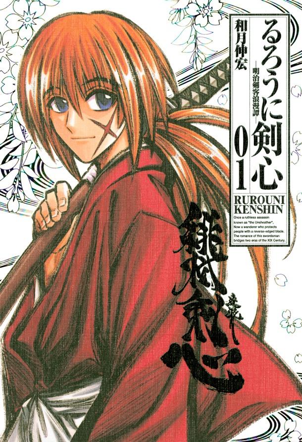「るろうに剣心-明治剣客浪漫譚-」完全版1巻