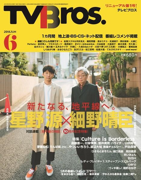 TV Bros.2018年6月号