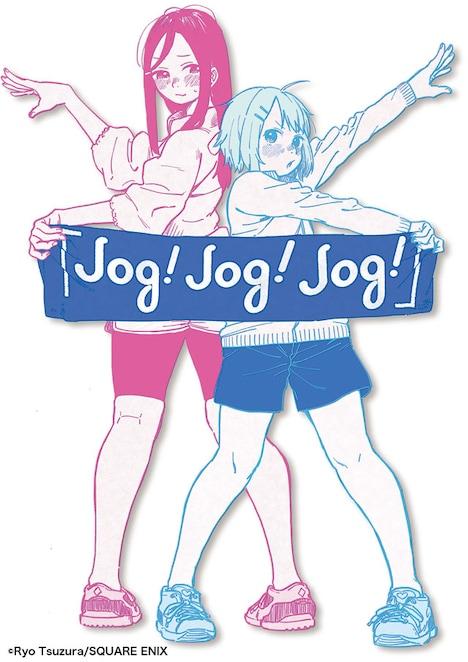 「Jog! Jog! Jog!」イメージ (c)Ryo Tsuzura/SQUARE ENIX