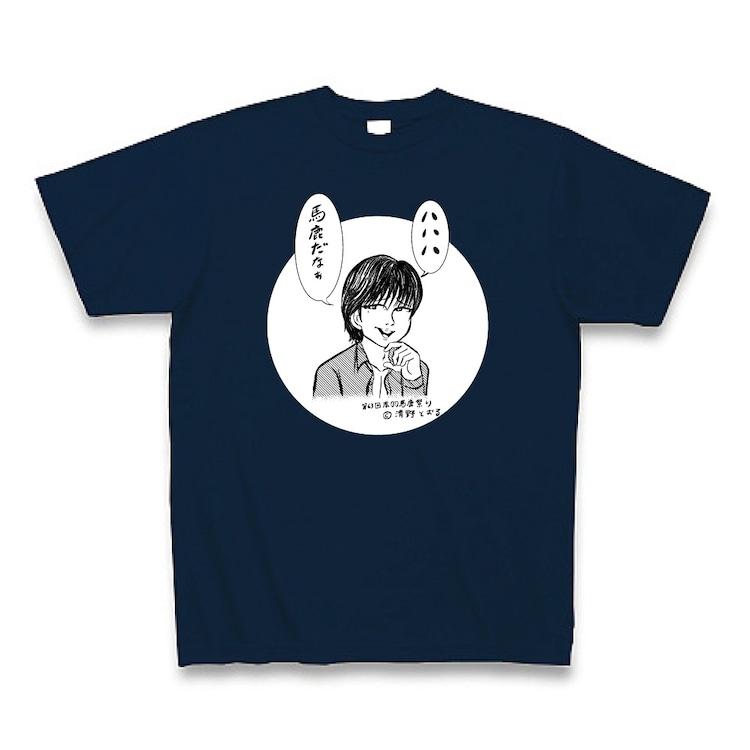 清野とおる描きおろし 赤羽馬鹿祭り特製Tシャツ「男」(ネイビー)