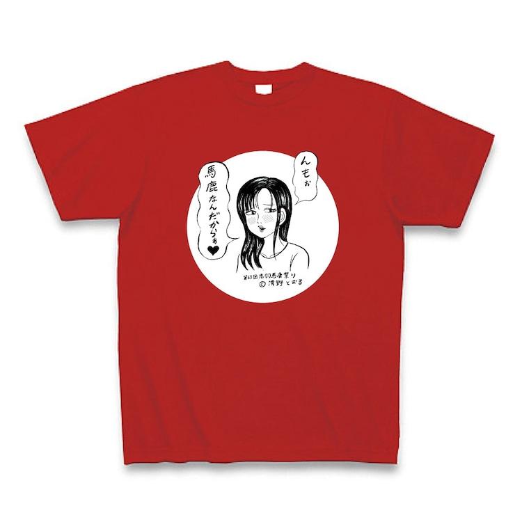 清野とおる描きおろし 赤羽馬鹿祭り特製Tシャツ「女」(レッド)
