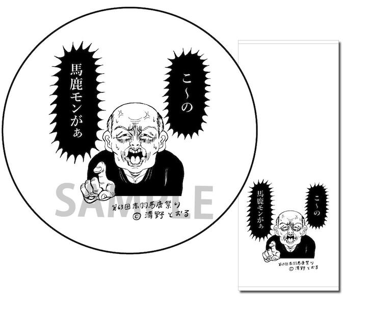 清野とおる描きおろし 赤羽馬鹿祭り特製タオル(白)