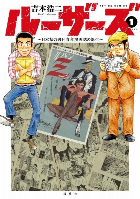 「ルーザーズ ~日本初の週刊青年漫画誌の誕生~」1巻