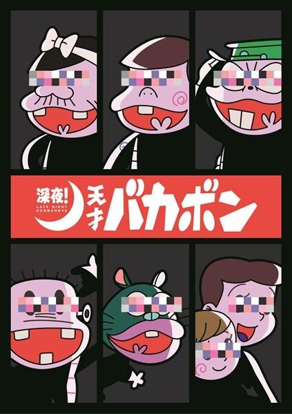 アニメ「深夜!天才バカボン」ティザービジュアル