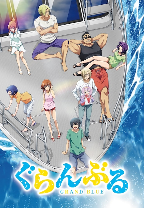 アニメ「ぐらんぶる」キービジュアル