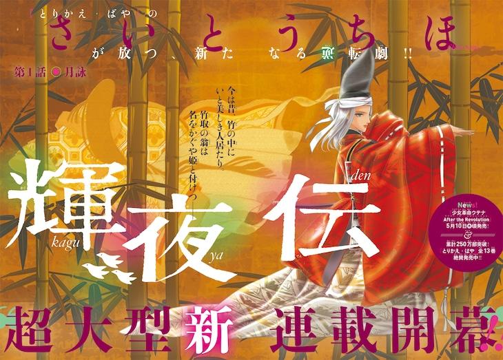 さいとうちほ「輝夜伝」扉ページ