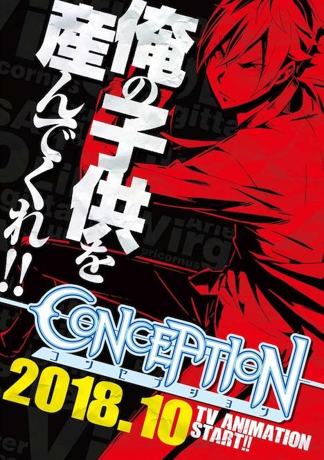 「CONCEPTION 俺の子供を産んでくれ!」を原作としたテレビアニメのティザービジュアル。