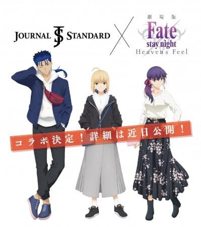 劇場版「Fate/stay night[Heaven's Feel]」とJOURNAL STANDARDのコラボイラスト。(c)TYPE-MOON・ufotable・FSNPC