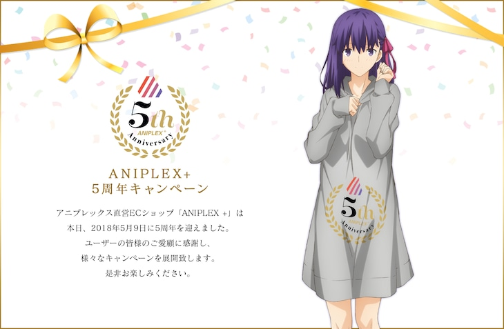 ANIPLEX+の5周年記念バナー。