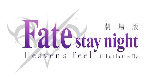 劇場版「『Fate/stay night[Heaven's Feel]』II.lost butterfly」ロゴ