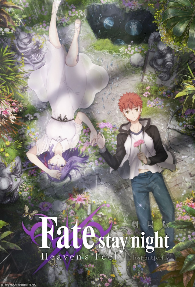 劇場版「Fate/stay night[Heaven's Feel]II.lost butterfly」キービジュアル