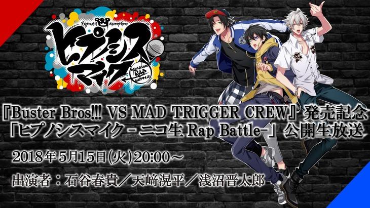 「『Buster Bros!!! VS MAD TRIGGER CREW』発売記念『ヒプノシスマイク-ニコ生Rap Battle-』公開生放送!」の告知バナー。