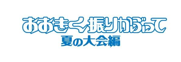 舞台「おおきく振りかぶって 夏の大会編」ロゴ