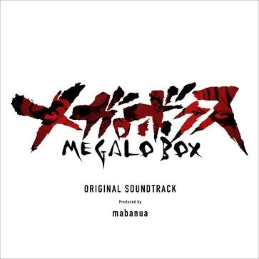 「メガロボクス」オリジナル・サウンドトラック