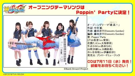 「フューチャーカード 神バディファイト 発表会」のスライド。