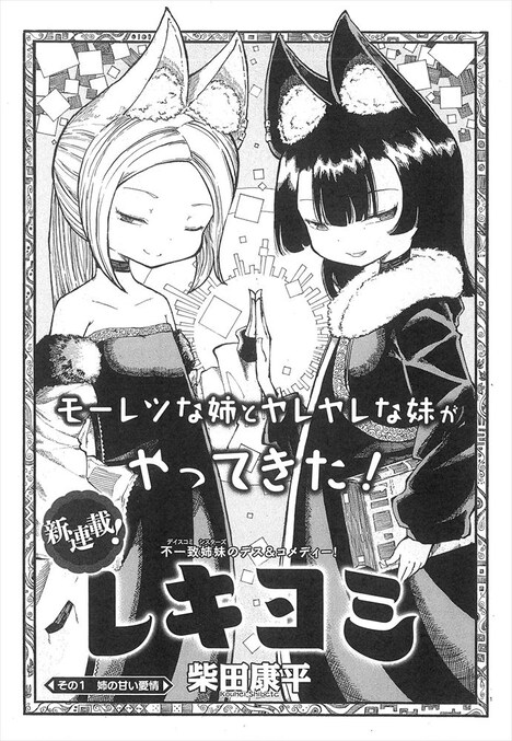 柴田康平「レキヨミ」の扉ページ。
