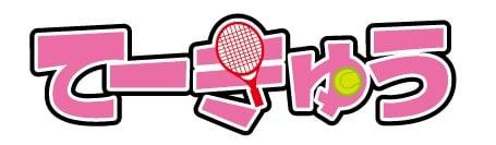 「てーきゅう」ロゴ