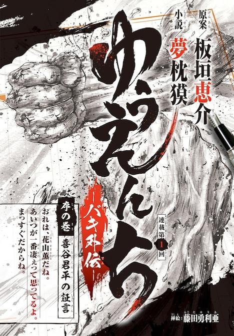 「ゆうえんち~バキ外伝~」扉ページ