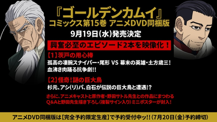 「ゴールデンカムイ」15巻アニメDVD同梱版のDVDに収録される、エピソードの紹介画像。