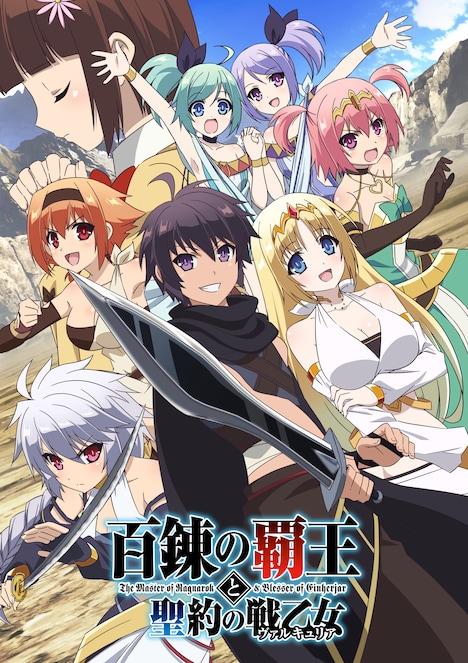 アニメ「百錬の覇王と聖約の戦乙女」キービジュアル