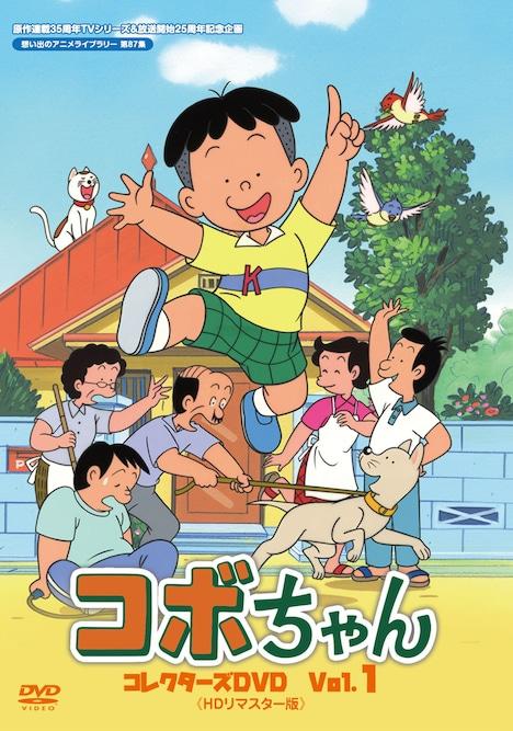 「コボちゃん コレクターズDVD Vol.1〈HDリマスター版〉」