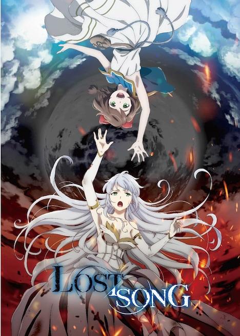 アニメ「LOST SONG」新ビジュアル