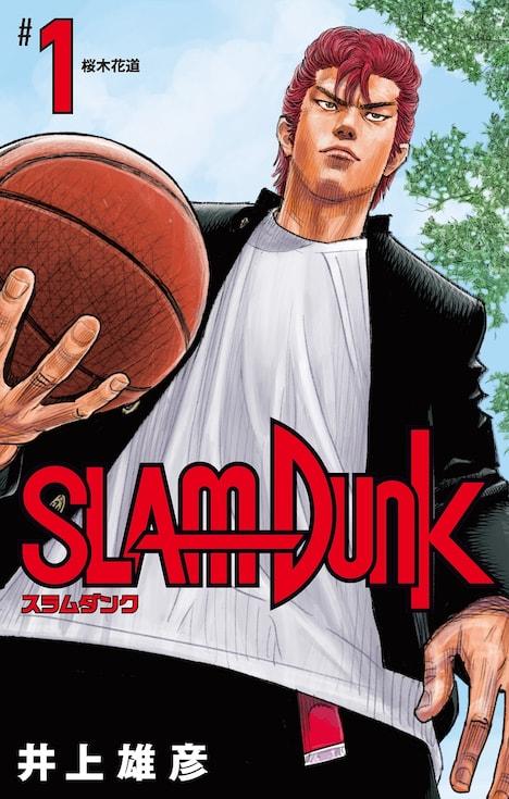 「SLAM DUNK」の「新装再編版」カバーイラスト。