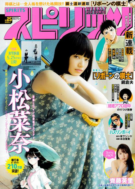週刊ビッグコミックスピリッツ25号