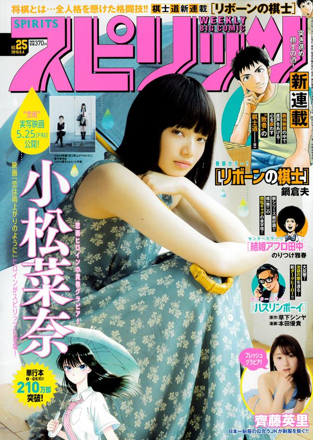 恋雨」小松菜奈グラビア&眉月じゅん撮影レポがスピに、将棋題材の新連載も - コミックナタリー