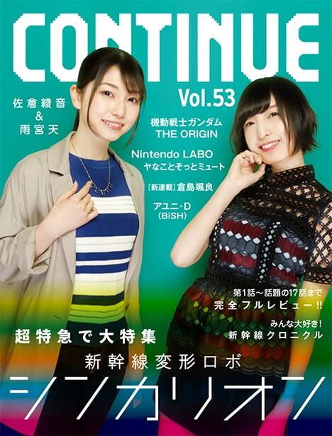 CONTINUE Vol.53「新幹線変形ロボ シンカリオン」特集号(太田出版)